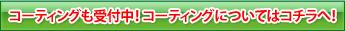 コーティング 広島 安芸